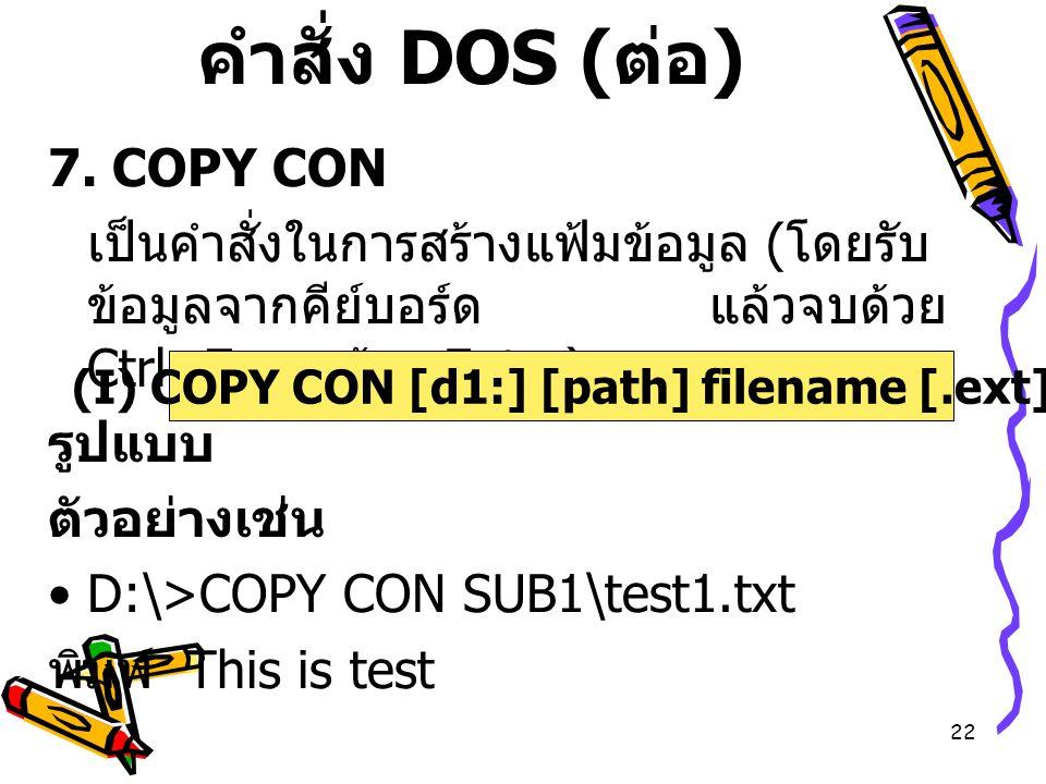 (I) COPY CON [d1:] [path] filename [.ext]